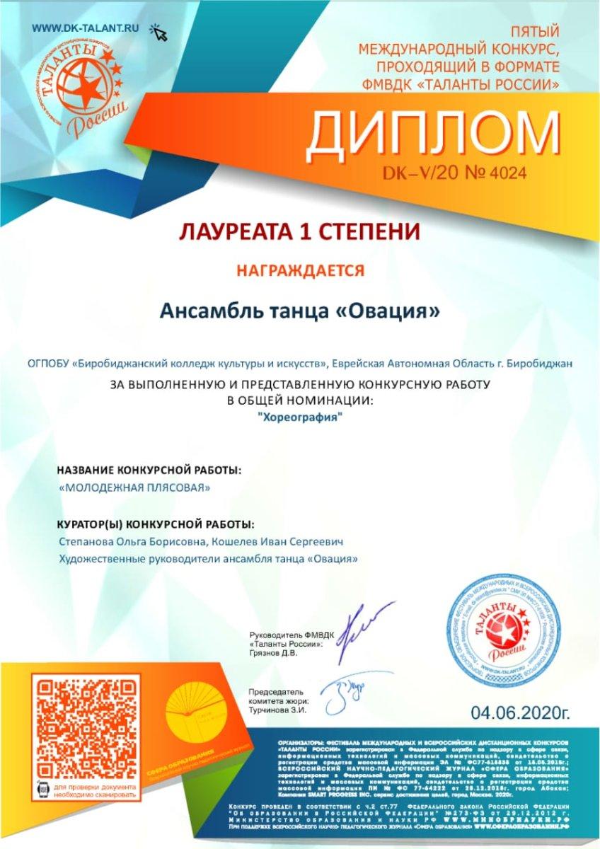 Пять Дипломов Лауреатов I степени Пятого Международного конкурса «Таланты России» вручены ансамблю танца «Овация»