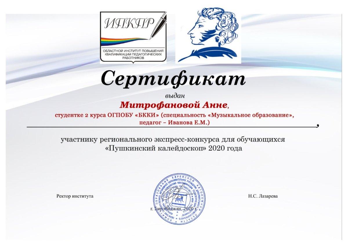 Студенты колледжа стали участниками регионального экспресс-конкурса для обучающихся «Пушкинский калейдоскоп» 2020 года