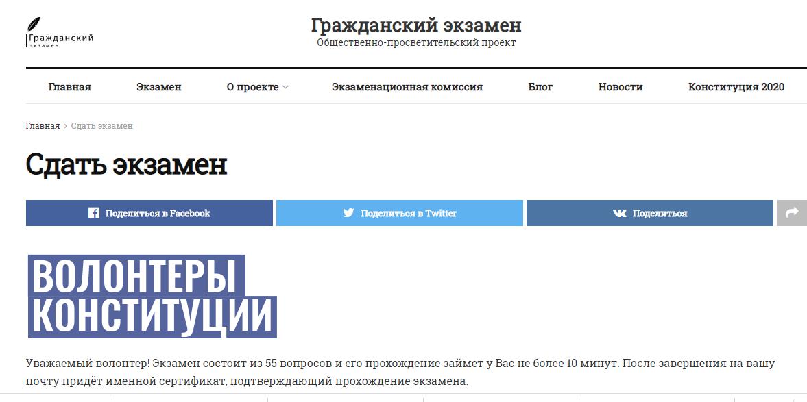 Гражданский экзамен – 2020.  Поправки в Конституцию Российской Федерации
