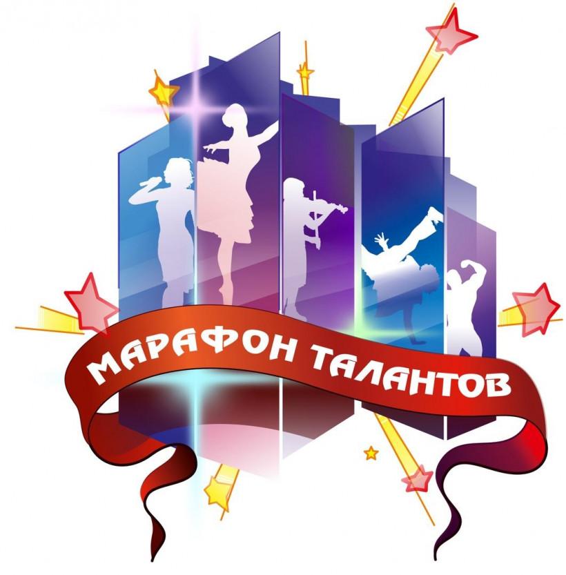 Всероссийский конкурс «Марафон талантов»