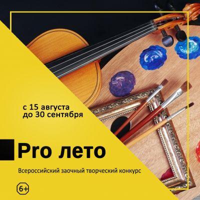 Творческие коллективы учреждений Еврейской Автономной области приглашают принять участие во Всероссийском заочном творческом конкурсе «Pro лето»