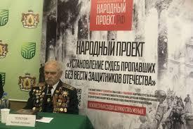 Для поиска пропавших без вести солдат Великой Отечественной войны воспользуйтесь сайтом «Найти солдата»