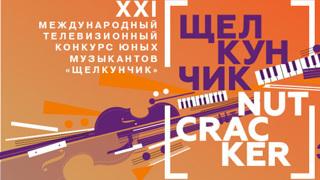 Приглашаем принять участие в XXI Международном телевизионном конкурсе юных музыкантов «Щелкунчик»