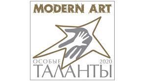 Конкурс «Особые таланты»