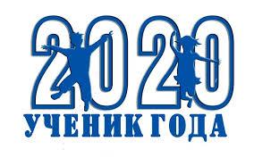 V Национальный конкурс «Ученик года – 2020»