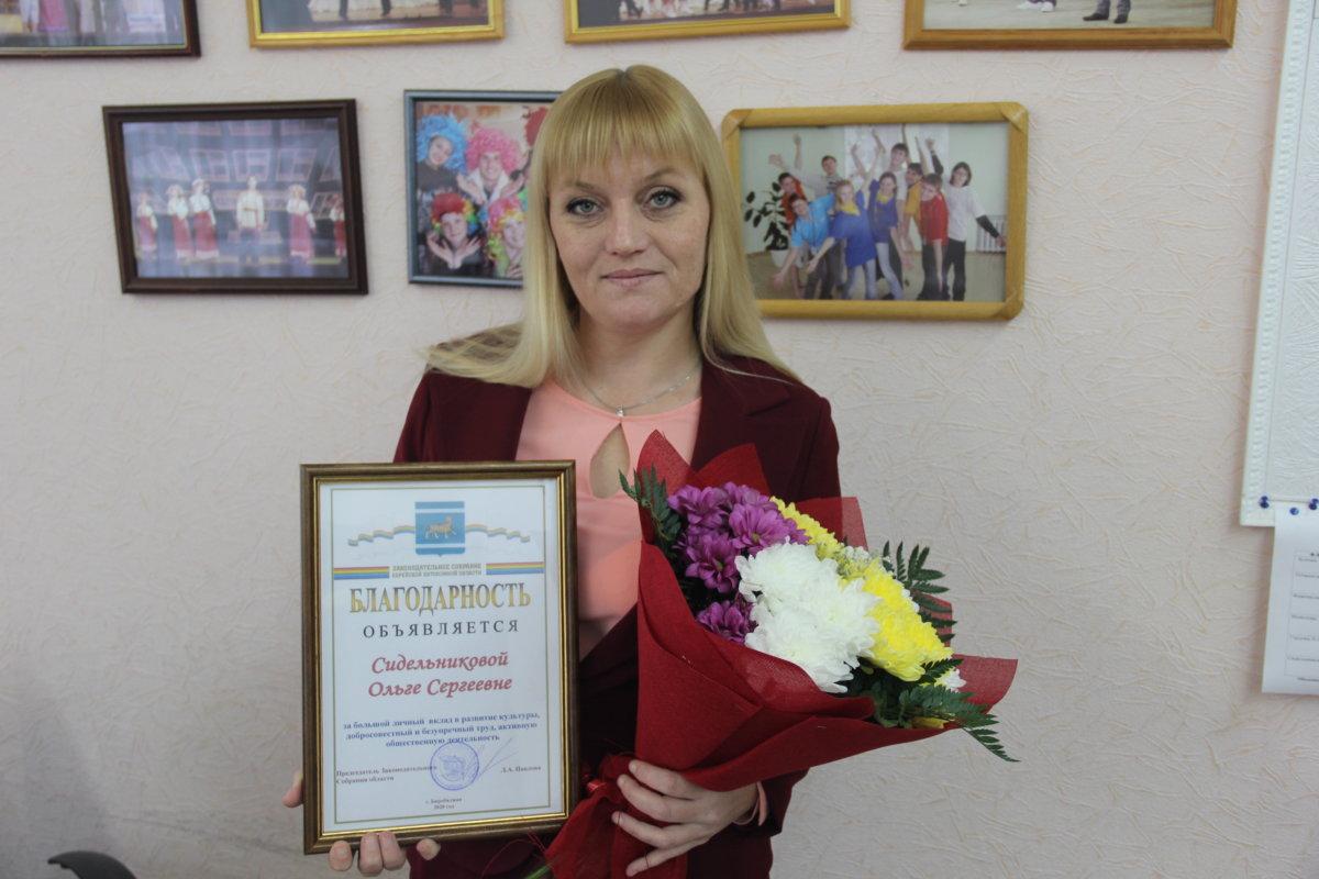 Благодарность Законодательного Собрания Еврейской автономной области вручена Сидельниковой Ольге Сергеевне