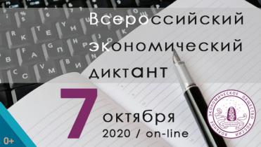 Общероссийская образовательная акция «Всероссийский экономический диктант» состоится 7 октября 2020 года