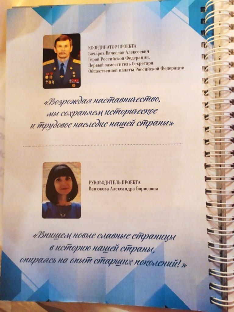 Волонтеры колледжа приняли участие во Всероссийском форуме «Эстафета поколений», посвященном 75-летию окончания Второй мировой войны
