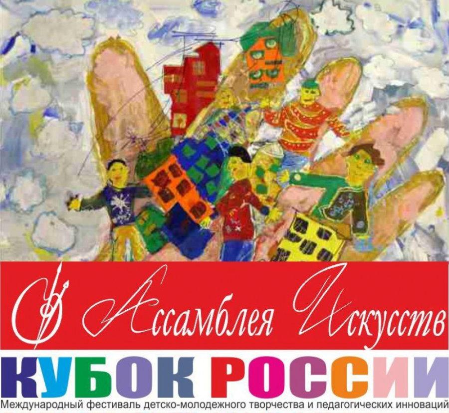 Кубок России по художественному творчеству — Ассамблея Искусств