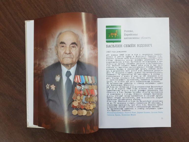 Волонтеры Победы вручили книгу «Лица Победы» ветерану Великой Отечественной войны Баселину Семену Юдовичу