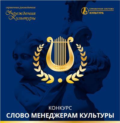 Работников учреждений культуры приглашают принять участие в ежегодном Всероссийском Конкурсе