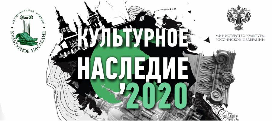 Национальная премия «Культурное наследие»-2020 приглашает к участию
