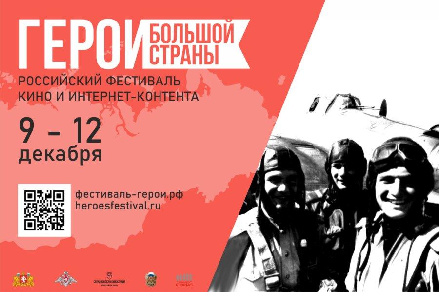 Начался прием заявок на участие в Российском фестивале кино и интернет-контента «Герои большой страны»