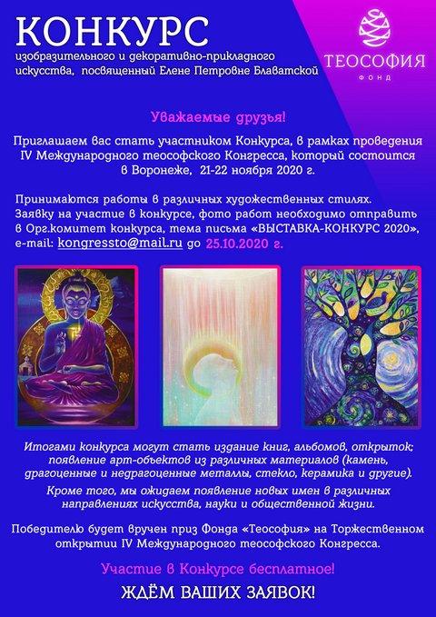 Международный конкурс изобразительного и декоративно-прикладного искусства, посвященного Елене Петровне Блаватской