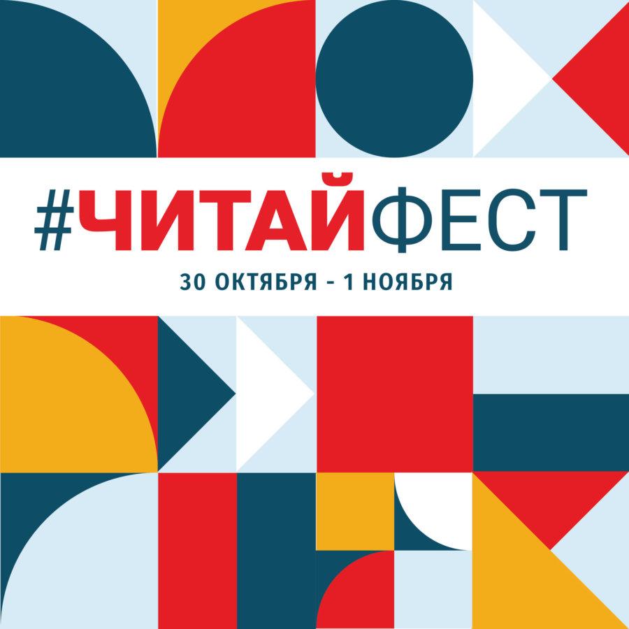 Всероссийский онлайн-фестиваль семейного чтения #ЧитайФест