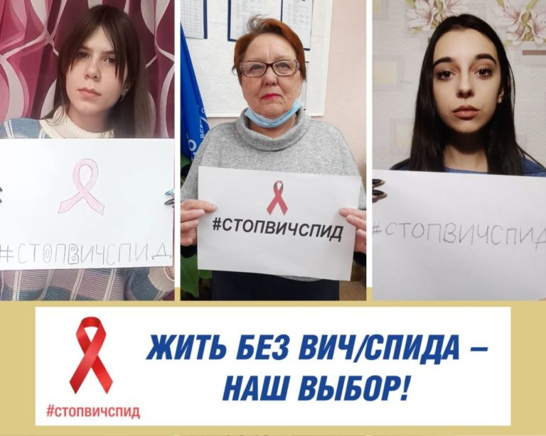 Всероссийская акция #СТОПВИЧСПИД
