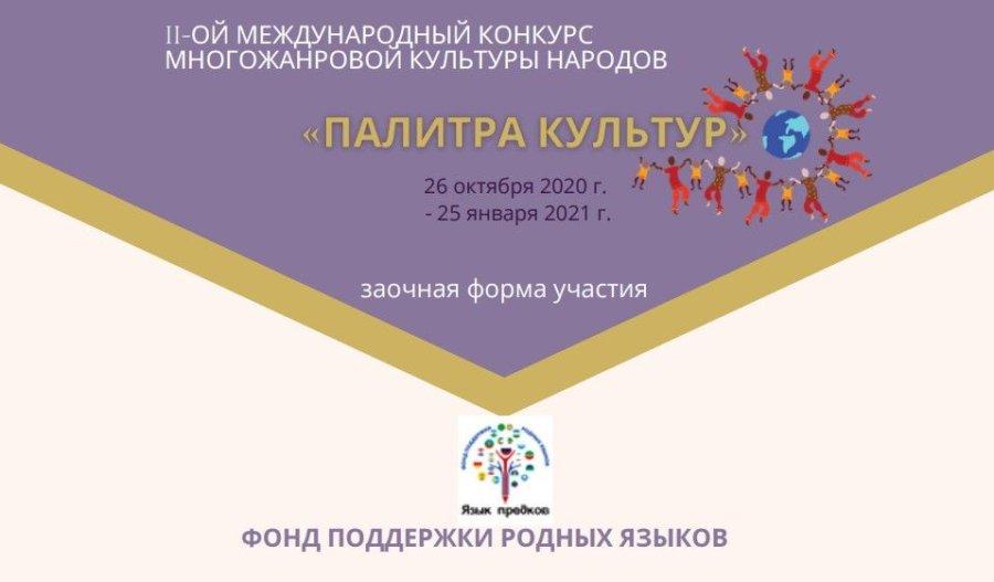 Стартовал Международный конкурс «Палитра культур»
