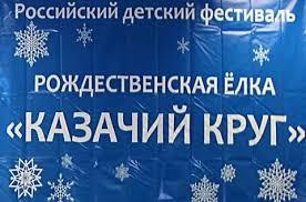 Приглашаем принять участие в Творческой встрече «Рождественская елка «Казачий круг»