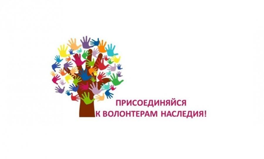 Добровольцев (волонтеров) г. Биробиджана приглашают на очередное занятие в Школе хранителей наследия