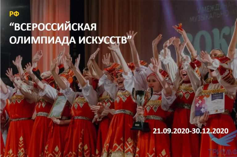 Внимание! Творческое объединение «Триумф» приглашает принять участие во Всероссийской Олимпиаде искусств