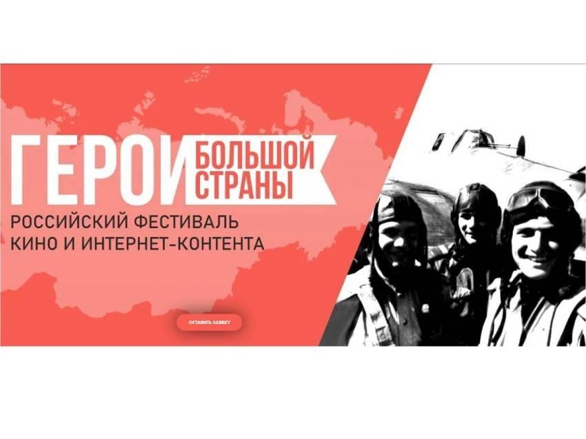 Фестиваль кино и интернет-контента «Герои большой страны» продлил прием заявок