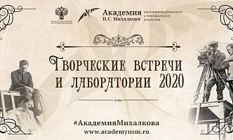 Продолжается серия бесплатных мастер-классов в Академии Н. С. Михалкова