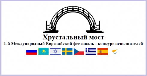 Стартовал 1-й международный Евразийский фестиваль — конкурс исполнителей «Хрустальный мост»