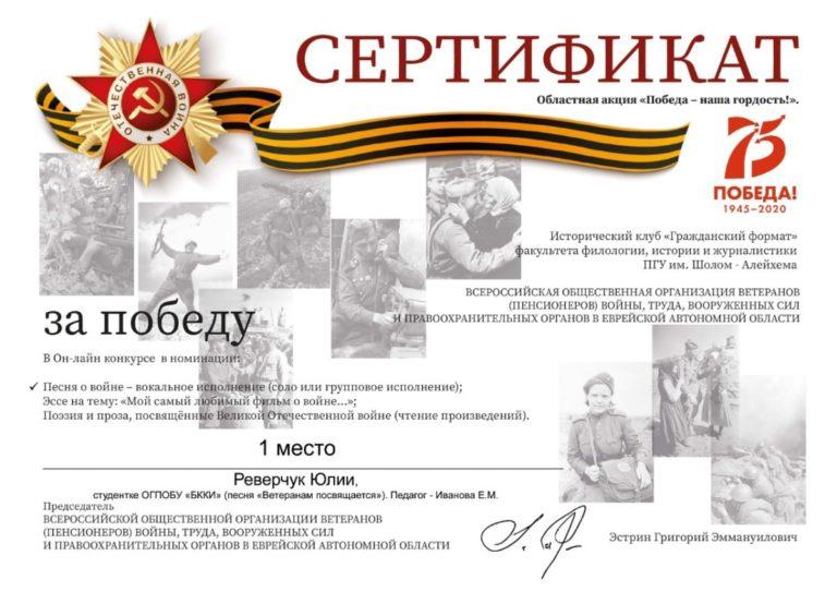 Участие в областной акции «Победа – НАША гордость!»