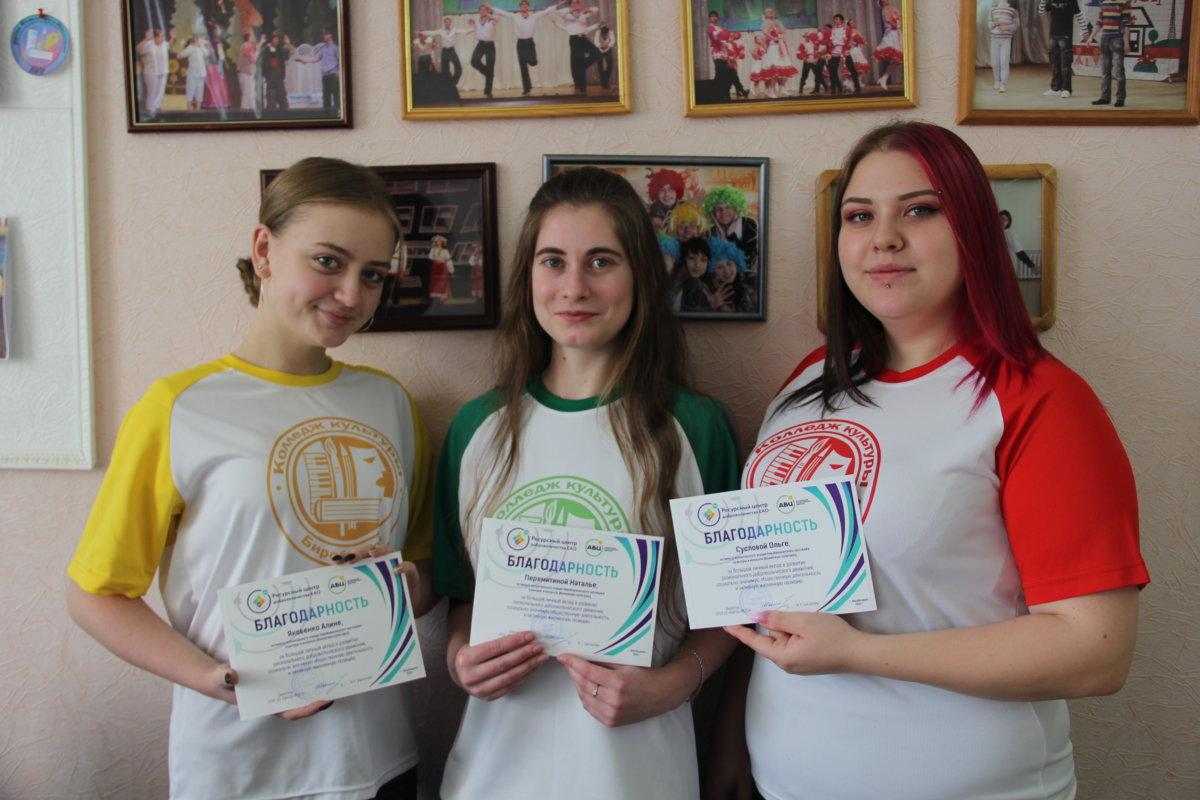 Самым активным  Волонтерам Культуры вручили Благодарности Ресурсного центра добровольчества ЕАО