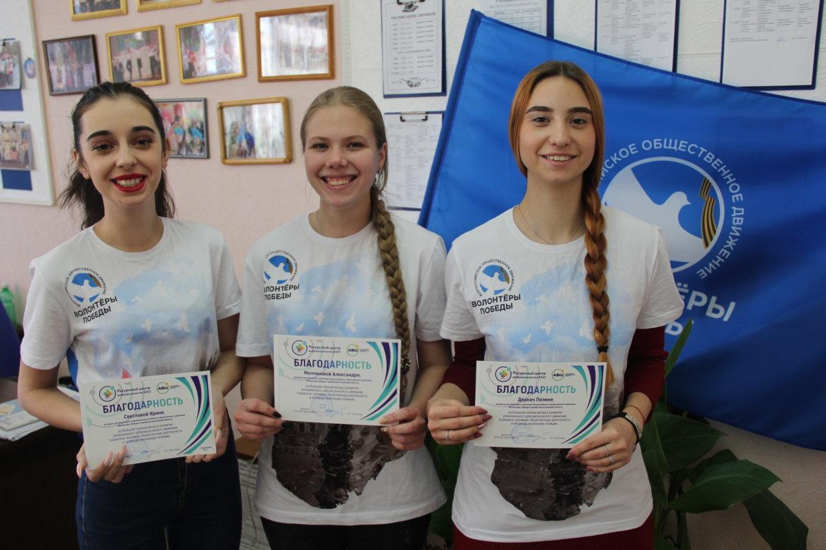 Самым активным Волонтерам Победы вручили Благодарности Ресурсного центра добровольчества ЕАО