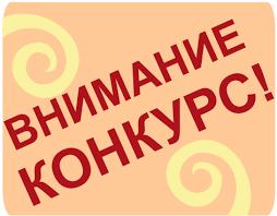 Внимание! Всероссийский конкурс «Чтение. Библиотека. Творчество»