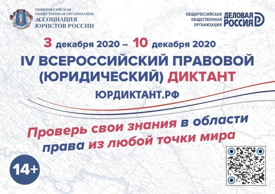 С 3 по 10 декабря пройдет Всероссийский правовой (юридический) диктант