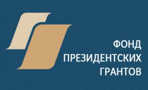 С 1 февраля начнется прием заявок на второй конкурс 2021 года Фонда президентских грантов