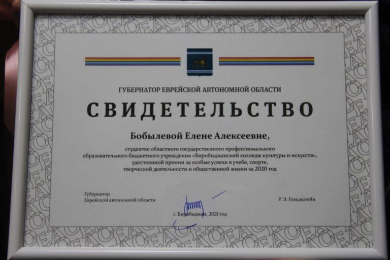 Премии губернатора Еврейской автономной области вручены студентам колледжа