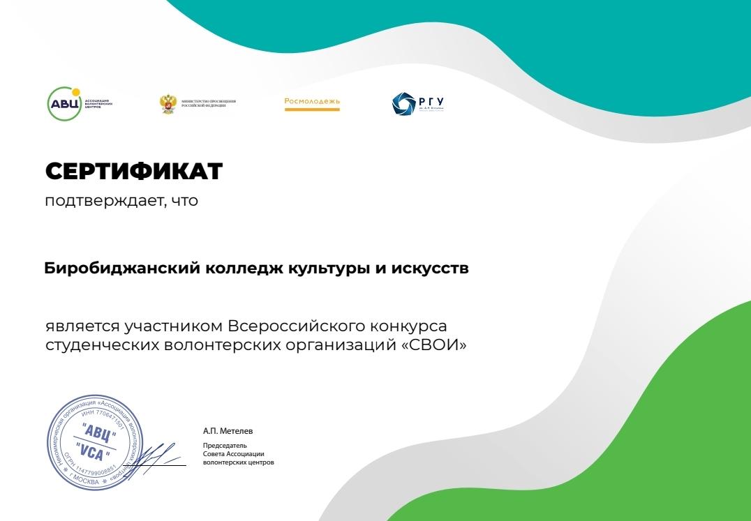 Волонтерская организация колледжа приняла участие во Всероссийском конкурсе студенческих волонтерских организаций «СВОИ»