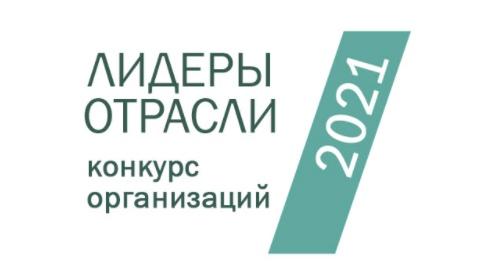 О Всероссийском конкурсе «Лидеры Отрасли 2021. Трансляция лучших управленческих практик образования, науки, культуры»
