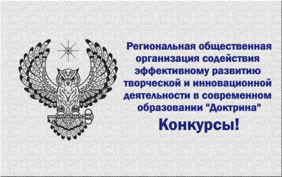 Конкурсы РОО «Доктрина»