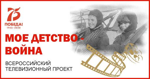 19 февраля 2021, в 12:00 в прямом эфире на YouTube–канале состоится подведение итогов всероссийской акции «Моё детство – война»
