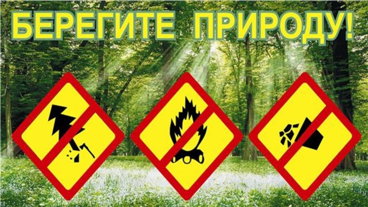 Памятки об охране окружающей среды