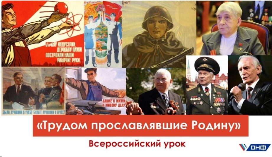 Анонс! Всероссийский урок трудовой доблести