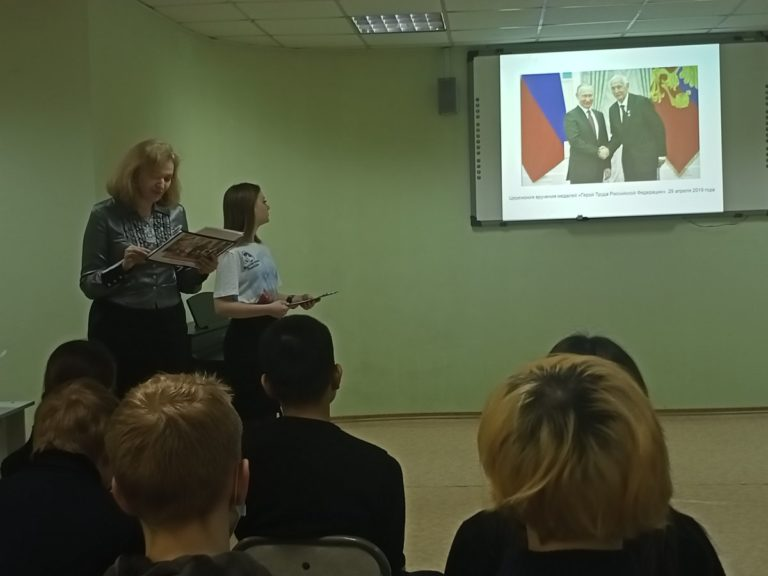 Всероссийский Урок трудовой доблести «Трудом прославлявшие Родину»