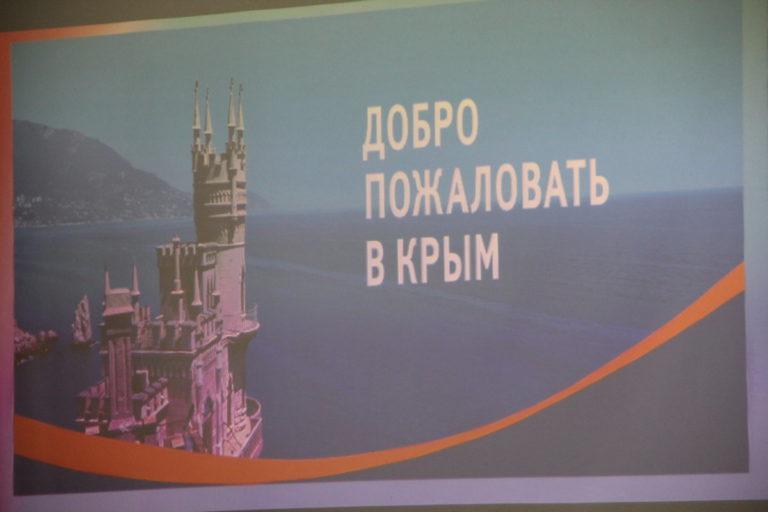 Тематический час «Достопримечательности Крыма»