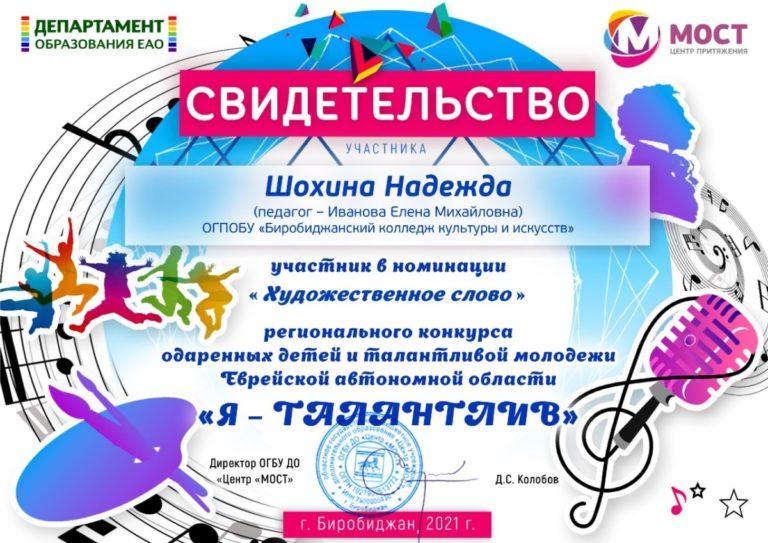 Реверчук Юлия стала победителем регионального конкурса одаренных детей и талантливой молодежи Еврейской автономной области «Я – талантлив»