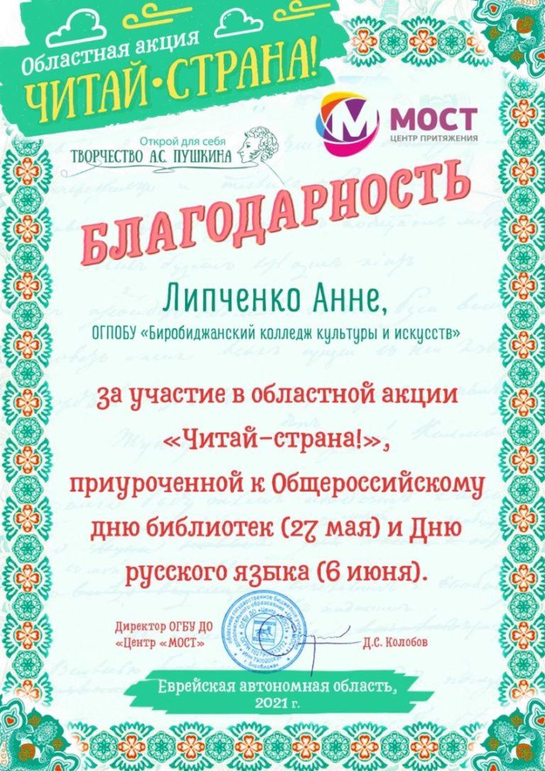 Студенты приняли участие в областной акции «Читай – страна!»