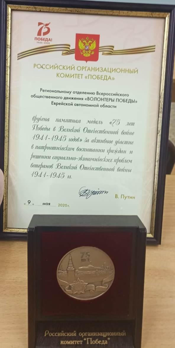 Памятная медаль «75 лет Победы в Великой Отечественной войне 1941-1945 годов» торжественно вручена Региональному отделению Всероссийского общественного движения «ВОЛОНТЕРЫ ПОБЕДЫ» Еврейской автономной области