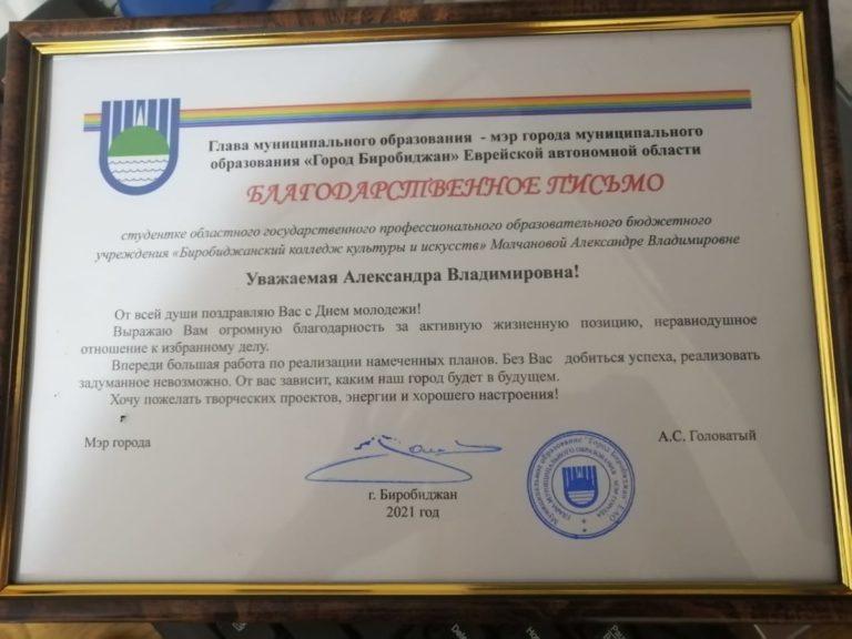 Александре Молчановой вручено Благодарственное письмо мэра города