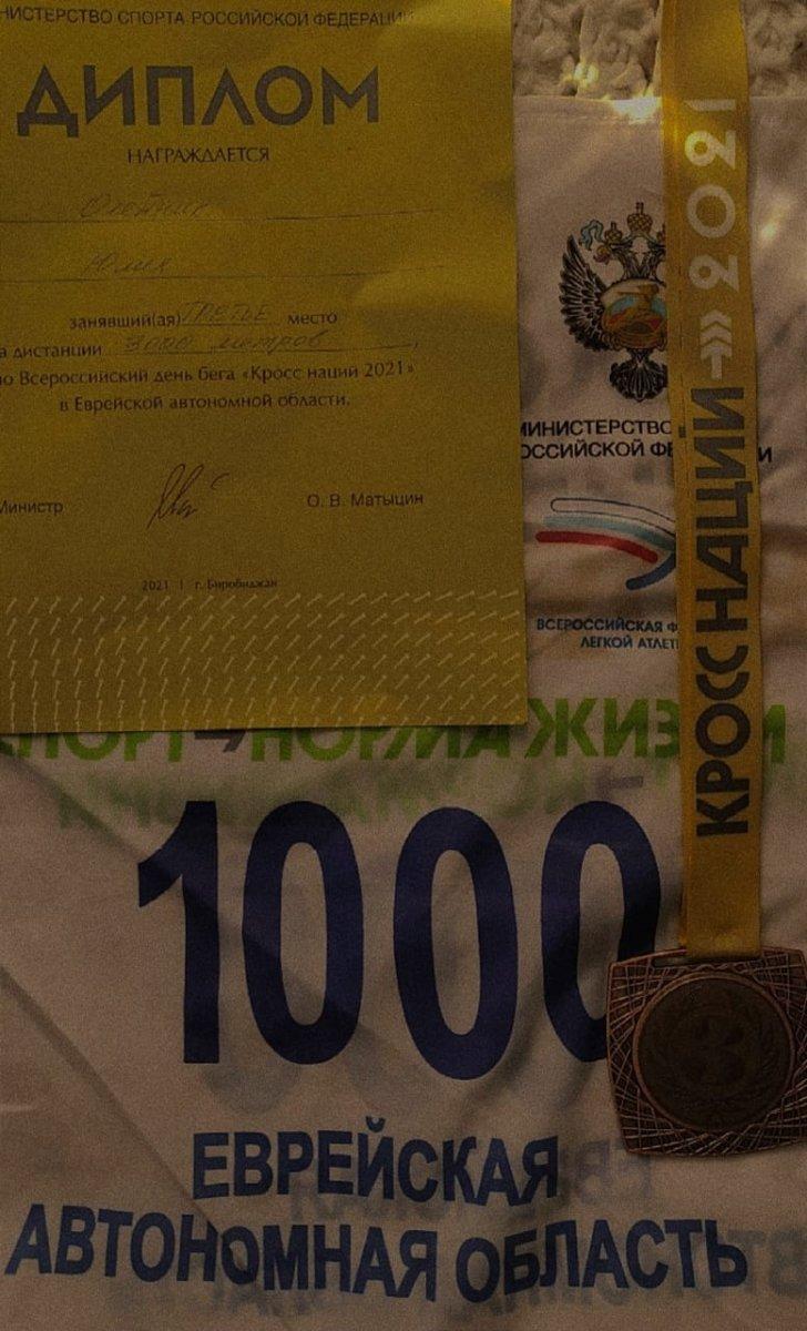 Юлия Олейник заняла III место во Всероссийском дне бега «Кросс нации 2021»
